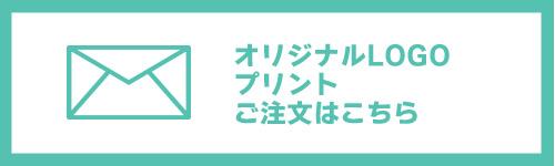 オリジナルロゴプリント抗菌ネックストラップの注文メールフォーム