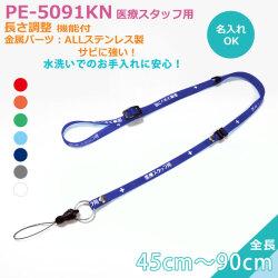 抗菌ネックストラップPE-5091KN医療用二重リング