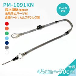 抗菌ネックストラップPM-1091KN二重リング
